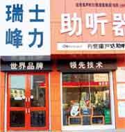 沈辽路体验店