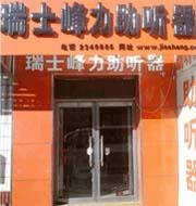 锦州体验店