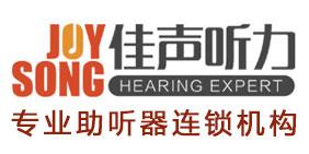 沈阳佳声听力-沈阳助听器专业经销商