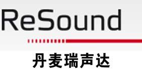 沈阳佳声听力 - 沈阳专业的丹麦瑞声达助听器代理