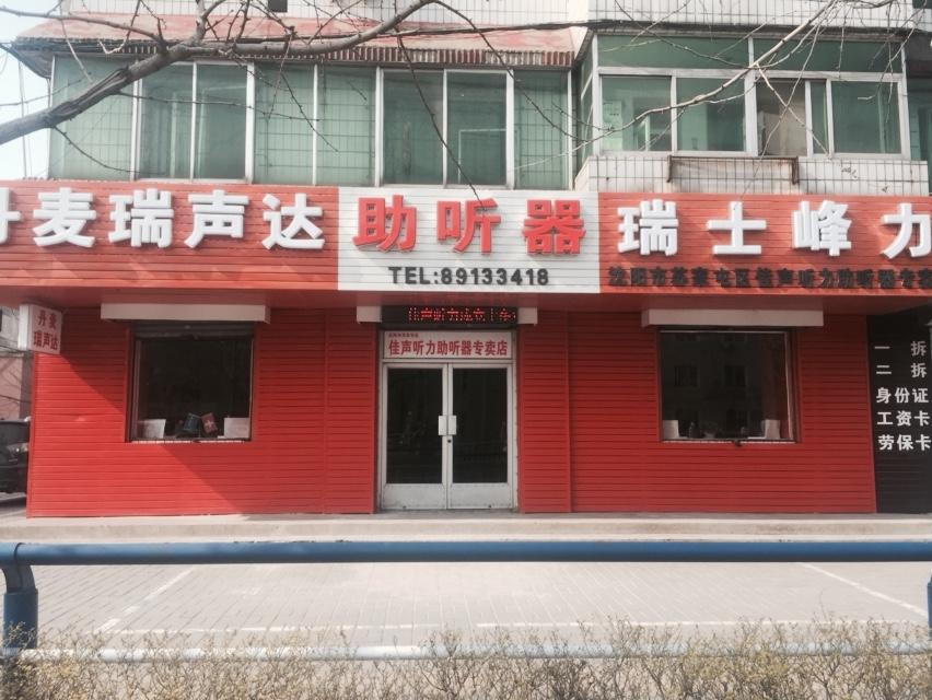 苏家屯体验店