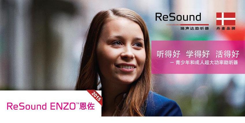 丹麦瑞声达新品-ReSound ENZO(恩佐)火爆认购中