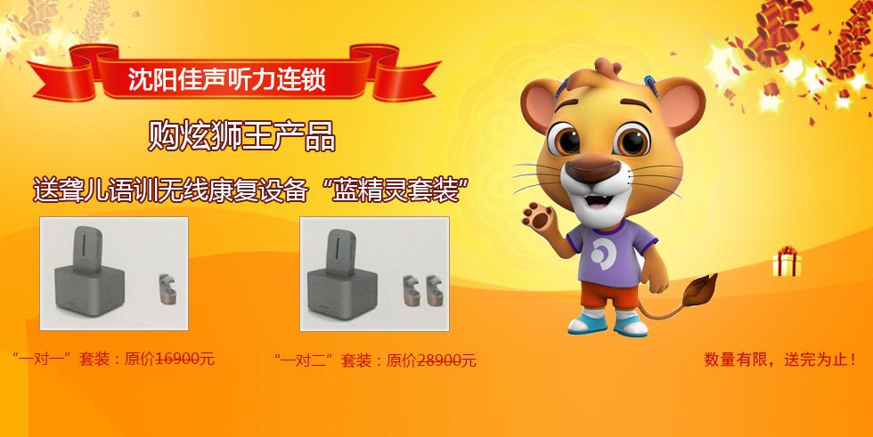 """购炫狮王产品送聋儿语训无线康复设备""""蓝精灵套装"""""""