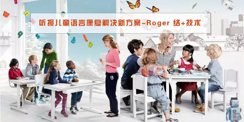 听损儿童语言康复解决新方案-Roger 络+技术