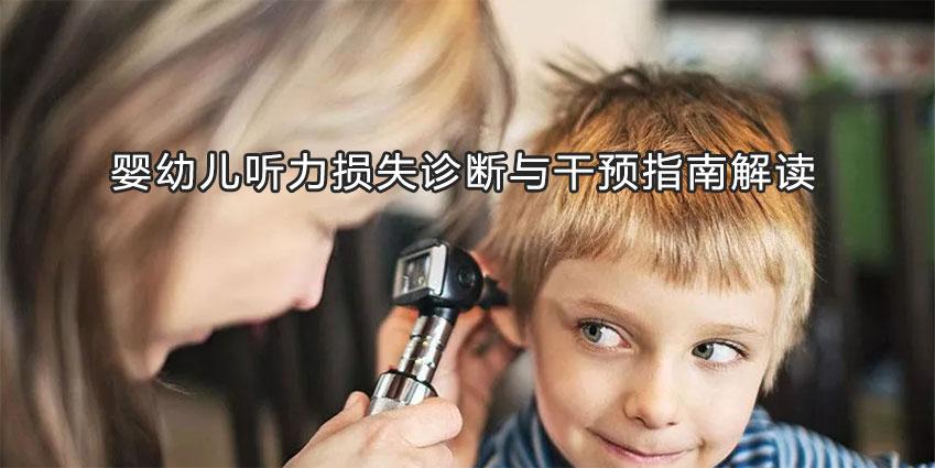 婴幼儿听力损失诊断与干预指南解读