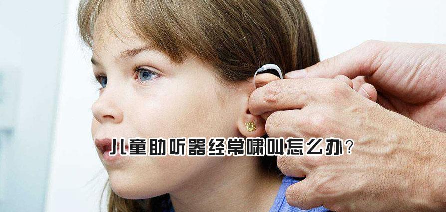 儿童助听器经常啸叫怎么办?佳声听力为您解答