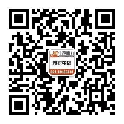 苏家屯体验店微信客服