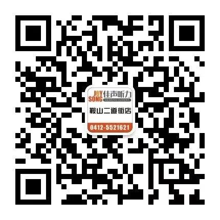 鞍山二道街体验店微信客服