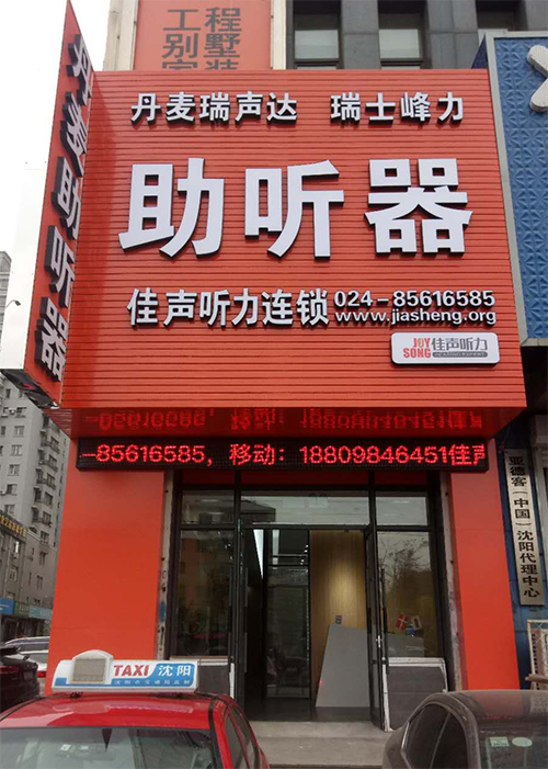 建设东路体验店