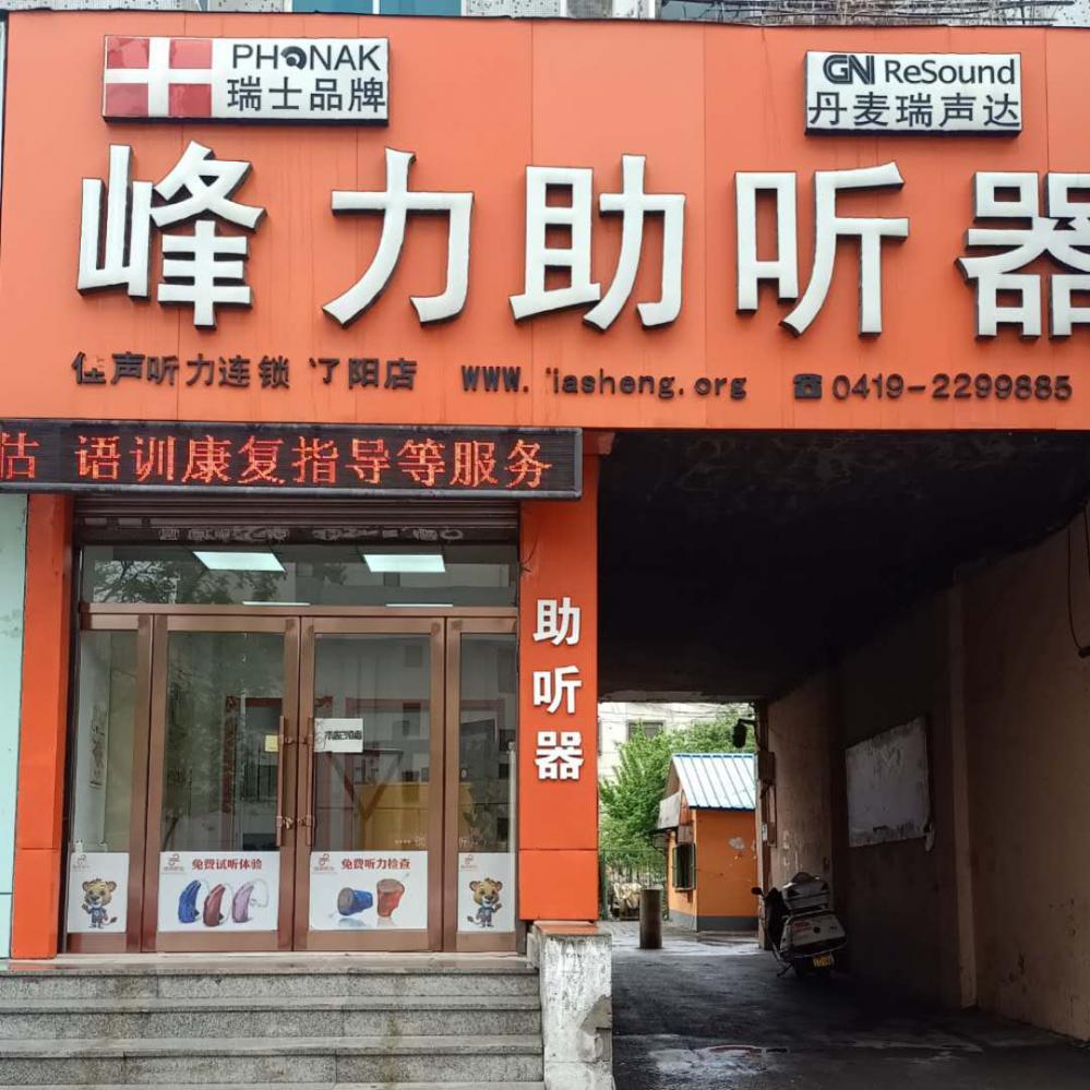 辽阳体验店