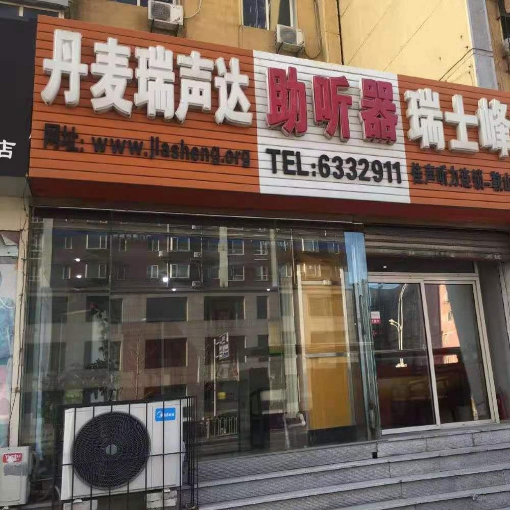 鞍山胜利路体验店
